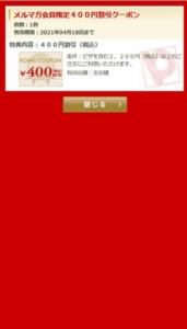 配布中のピザーラ公式アプリクーポン「400円割引きクーポン(2021年4月18日まで)」