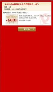 配布中のピザーラ公式アプリクーポン「600円割引きクーポン(2021年4月18日まで)」