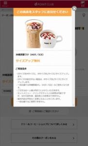 配布中のドトールコーヒーdポイントクラブ限定クーポン「沖縄黒糖ラテ(HOT/ICE)サイズアップ無料クーポン(2021年5月31日まで)」