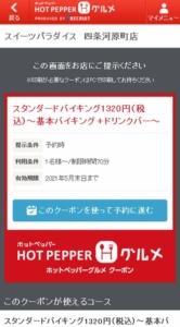 配布中のスイーツパラダイス公式アプリでクーポン「スタンダードバイキング1320円(税込)~基本バイキング+ドリンクバー~クーポン(2021年5月31日まで)」