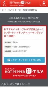 配布中のスイーツパラダイス公式アプリでクーポン「おすすめバイキング1490円(税込)~スタンダードバイキング+ハーゲンダッツ食べ放題~クーポン(2021年5月31日まで)」