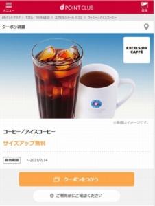 配布中のエクセルシオールカフェdポイントクラブクーポン「コーヒー/アイスコーヒー サイズアップ無料クーポン(2021年7月14日まで)」
