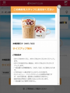 配布中のドトールコーヒーdポイントクラブ限定クーポン「沖縄黒糖ラテ(HOT/ICE)サイズアップ無料クーポン(2021年6月9日まで)」
