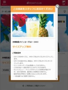 配布中のドトールコーヒーdポイントクラブ限定クーポン「沖縄県産パインヨーグルト(ICE)サイズアップ無料クーポン(2021年7月31日まで)」
