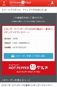 配布中のスイーツパラダイス公式アプリでクーポン「スタンダードバイキング1320円(税込)~基本バイキング+ドリンクバー~クーポン(2021年7月31日まで)」