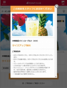 配布中のドトールコーヒーdポイントクラブ限定クーポン「沖縄県産パインヨーグルト(ICE)サイズアップ無料クーポン(2021年8月31日まで)」