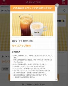 配布中のドトールコーヒーdポイントクラブ限定クーポン「カフェ・ラテ(HOT/ICE)サイズアップ無料クーポン(2021年10月31日まで)」