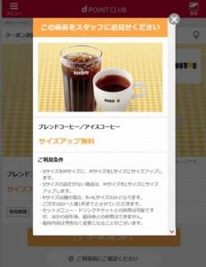 配布中のドトールコーヒーdポイントクラブ限定クーポン「ブレンドコーヒー/アイスコーヒーサイズアップ無料クーポン(2021年10月31日まで)」