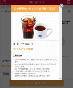 配布中のエクセルシオールカフェdポイントクラブクーポン「コーヒー/アイスコーヒー サイズアップ無料クーポン(2021年10月31日まで)」