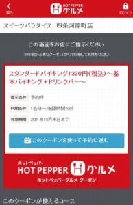 配布中のスイーツパラダイス公式アプリでクーポン「スタンダードバイキング1320円(税込)~基本バイキング+ドリンクバー~クーポン(2021年10月31日まで)」