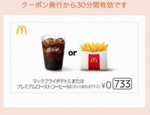 今回使ったクーポン「アイスコーヒー(M)無料クーポン」