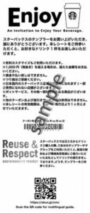 タンブラーやボトルを買うともらえるクーポン「好きなドリンク1杯(上限 1,000円(税抜))無料クーポン」
