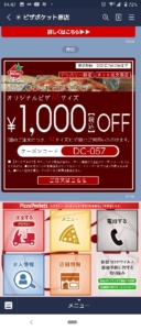 配布中のピザポケットLINEトーククーポン「【ネット注文限定】オリジナルピザMサイズ1000円OFFクーポン(2021年3月10日まで)」