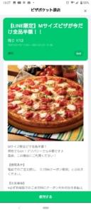 配布中のピザポケットLINEトーククーポン「【LINE限定】Mサイズピザ半額クーポン(2021年1月31日21:30まで)」