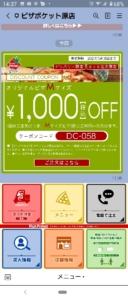 配布中のピザポケットLINEトーククーポン「【ネット注文限定】オリジナルピザMサイズ1000円OFFクーポン(2021年5月31日まで)」