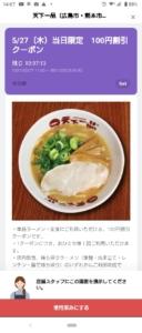 天下一品のLINEトーククーポン「100円割引きクーポン(2021年5月27日まで)」