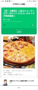 配布中のピザポケットLINEトーククーポン「【月・木限定】人気のクォーターピザ「ポケットクロス」Mサイズ割引きクーポン(2021年6月28日21:30まで)」