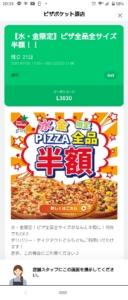 配布中のピザポケットLINEトーククーポン「【水・金限定】ピザ全品全サイズ半額クーポン(2021年7月30日21:00まで)」