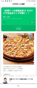 配布中のピザポケットLINEトーククーポン「ピザ全品全サイズ半額クーポン(2021年10月31日21:00まで)」