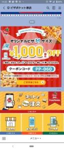 配布中のピザポケットLINEトーククーポン「【ネット注文限定】オリジナルピザMサイズ1000円OFFクーポン(2021年11月30日まで)」