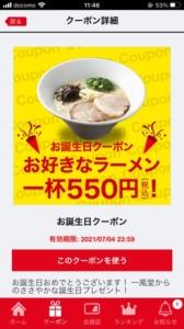 一風堂公式アプリお誕生日クーポン「好きなラーメン1杯550円クーポン」