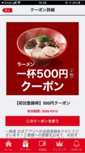 一風堂公式アプリインストールでクーポンプレゼント「ラーメン1杯500円+税クーポン」