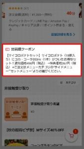 出前館サイトで利用するピザポケットのページへアクセス、「出前館クーポン」の使い方を確認してください。