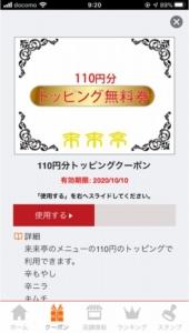配布中の来来亭公式アプリクーポン「110円分トッピング無料クーポン(2020年10月10日まで)」