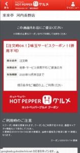 配布中の来来亭ホットペッパーグルメクーポン「味玉サービスクーポン(2020年10月31日まで)」