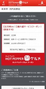 配布中の来来亭ホットペッパーグルメクーポン「麺大盛サービスクーポン(2020年10月31日まで)」