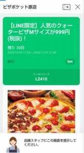 配布中のピザポケットLINEトーククーポン「クオーターピザMサイズ999円クーポン(2020年11月1日21:00まで)」