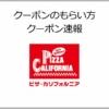 ピザ・カリフォルニアのクーポン速報
