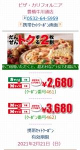 配布中のピザ・カリフォルニアモバイルWEBクーポン「対象ピザSサイズ1枚+Mサイズ1枚で2680円クーポン(2021年2月21日まで)」