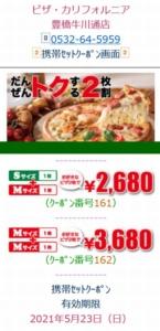 配布中のピザ・カリフォルニアモバイルWEBクーポン「対象ピザSサイズ1枚+Mサイズ1枚で2680円クーポン(2021年5月23日まで)」