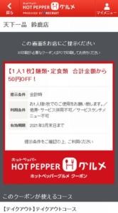 配布中の天下一品ホットペッパーグルメクーポン「麺類・定食類 合計金額より50円割引きクーポン(2021年3月31日まで)」
