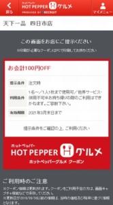 配布中の天下一品ホットペッパーグルメクーポン「会計より100円割引きクーポン(2021年3月31日まで)」
