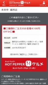 配布中の来来亭ホットペッパーグルメクーポン「麺類注文で100円OFFクーポン(2021年3月31日まで)」