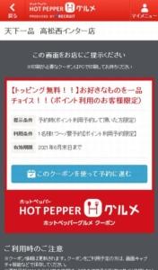 配布中の天下一品ホットペッパーグルメクーポン「ラーメンのトッピング1種無料クーポン(2021年6月30日まで)」