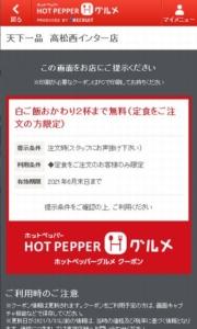 配布中の天下一品ホットペッパーグルメクーポン「白ご飯おかわり2杯まで無料(定食をご注文の方限定)クーポン(2021年6月30日まで)」