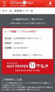 配布中の天下一品ホットペッパーグルメクーポン「スープ増量!!プラス100円クーポン(2021年6月30日まで)」