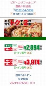 配布中のピザ・カリフォルニアモバイルWEBクーポン「対象ピザSサイズ1枚+Mサイズ1枚で2894円クーポン(2021年8月29日まで)」