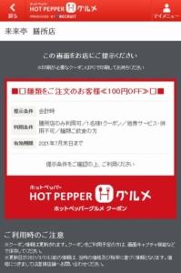 配布中の来来亭ホットペッパーグルメクーポン「麺類注文で100円OFFクーポン(2021年7月31日まで)」