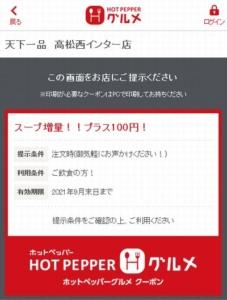 配布中の天下一品ホットペッパーグルメクーポン「スープ増量!!プラス100円クーポン(2021年9月30日まで)」