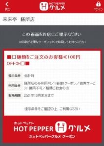 配布中の来来亭ホットペッパーグルメクーポン「麺類注文で100円OFFクーポン(2021年10月31日まで)」