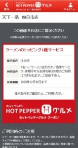 配布中の天下一品ホットペッパーグルメクーポン「ラーメンのトッピング1種無料クーポン(2020年12月31日まで)」