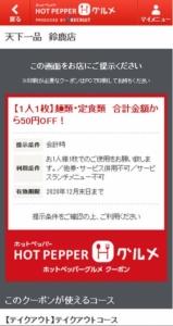 配布中の天下一品ホットペッパーグルメクーポン「麺類・定食類 合計金額より50円割引きクーポン(2020年12月31日まで)」