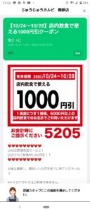 配布中のじゅうじゅうカルビLINEトーククーポン「1000円割引きクーポン(2020年10月28日まで)」