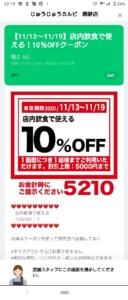 配布中のじゅうじゅうカルビLINEトーククーポン「10%OFFクーポン(2020年11月19日まで)」