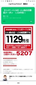 配布中のじゅうじゅうカルビLINEトーククーポン「1129円割引きクーポン(2020年11月30日まで)」