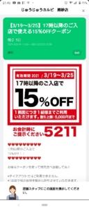 配布中のじゅうじゅうカルビLINEトーククーポン「15%OFFクーポン(2021年3月25日まで)」